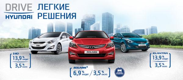 Hyundai в Новосибирске