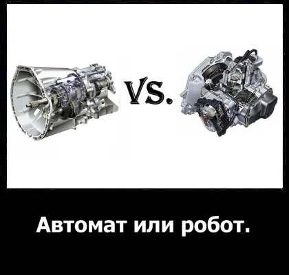 Что лучше автомат или робот