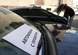 Продажи подержанных машин падают