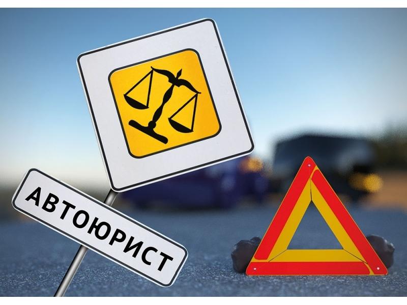 Услуги автоюриста по ДТП