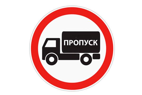 Получение пропуска в центр Москвы для ГАЗели