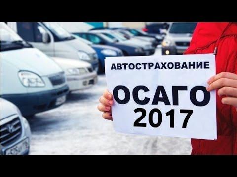 ОСАГО 2017