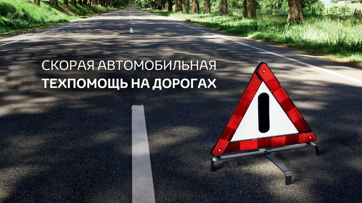 Быстрая помощь на дороге